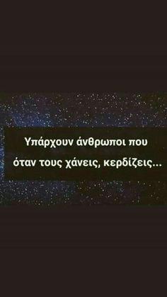 Εννοείται πως ισχύει. . . . . . Greek Quotes, Wise Quotes, Great Words, Love Words, Unspoken Words, My Philosophy, Live Laugh Love, Note To Self, Wallpaper Quotes