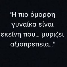 Αξιοπρέπεια .. Την εχεις ακουστά ;; Unique Quotes, Clever Quotes, Inspirational Quotes, Poetry Quotes, Me Quotes, Greece Quotes, Religion Quotes, Greek Words, Reading Quotes