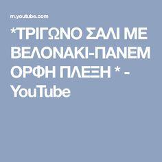 *ΤΡΙΓΩΝΟ ΣΑΛΙ ΜΕ ΒΕΛΟΝΑΚΙ-ΠΑΝΕΜΟΡΦΗ ΠΛΕΞΗ * - YouTube