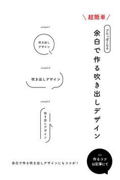 余白を使って吹き出しをデザインしております。また簡単に作れるようなシンプルな吹き出しになっています!ポイントとしては①線だけで作る②図形ツールで作ってから余白を生むの2点になります。この2点の作り方を解説します! #余白デザイン #吹き出しデザイン #グラフィックデザイン Japan Design, Japan Graphic Design, Typography Poster, Graphic Design Typography, Chinese Typography, Book Design Layout, Page Design, Design Web, Word Design