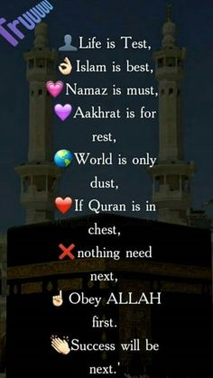 Are Islam is the best…….❤I love my Islam…. Best Islamic Quotes, Muslim Love Quotes, Quran Quotes Inspirational, Quran Quotes Love, Beautiful Islamic Quotes, Islamic Teachings, Ali Quotes, Islamic Love Quotes, Love In Islam