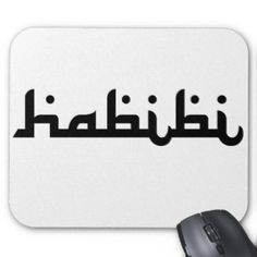 "Artistic Habibi: ""Habibi"" is an Arabic word of endearment, which can mean either friend or darling (male or female). This design is an artistic merging of two languages into one - a union of English & Arabic (Middle Eastern Arab Designs - Computer Mouse Pad)"