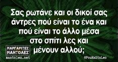 Funny Greek Quotes, Funny Quotes, Laugh Out Loud, Sarcasm, Best Quotes, Haha, Funny Pictures, Jokes, Humor