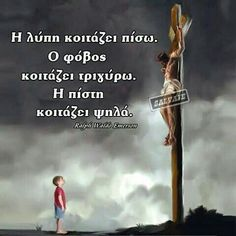 Από τις μεγαλύτερες αλήθειες... Greek Quotes, Wise Quotes, Words Quotes, Funny Quotes, Sayings, Life Quotes Pictures, Picture Quotes, Emerson, Motivational Words