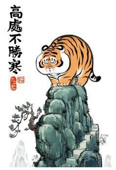 Tiger Illustration, Japon Illustration, Beautiful Drawings, Cute Drawings, Cute Tigers, Japanese Artwork, Tiger Art, Dibujos Cute, Cute Images