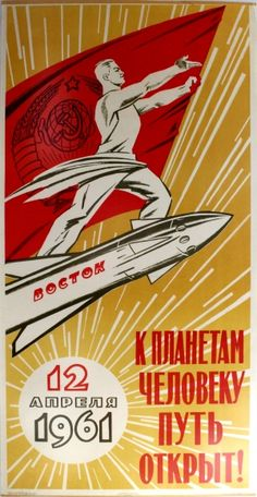 Way to the Planets is Open! Gagarin Vostok Space, 1961 - original vintage poster…