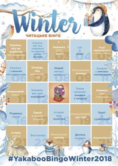 Bingo_winter_3