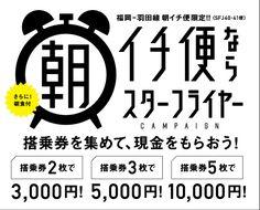 朝 キャンペーン 太陽 - Google 検索
