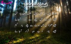 Poetry: Yaad Shayari SMS in Urdu Picture