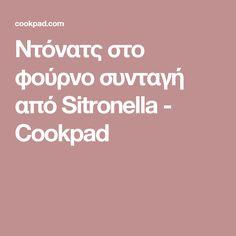 Ντόνατς στο φούρνο συνταγή από Sitronella - Cookpad