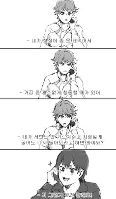 [카게오이] 짤트레