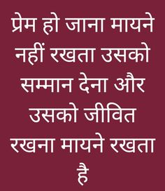 Meaning Of Love, Health Facts, Good Morning Quotes, Ganesha, In My Feelings, Hindi Quotes, Deep Thoughts, True Love, Life Quotes
