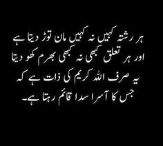 Urdu Quotes, Islamic Quotes, Qoutes, Leo Traits, Love Poetry Urdu, Photo Quotes, Alhamdulillah, Inspirational Quotes, Facts