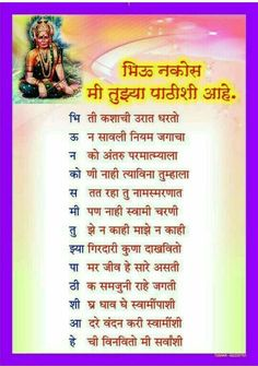 List Of Positive Words, Saints Of India, Swami Samarth, Hindu Mantras, Marathi Quotes, Gentleman Quotes, Vedic Astrology, Pooja Rooms, Shiva Shakti