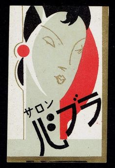Old Matchbox Label Japan Woman abstract art Japanese Graphic Design, Vintage Graphic Design, Retro Design, Vintage Japanese, Japanese Art, Retro Illustration, Illustrations, Matchbox Art, Japanese Folklore
