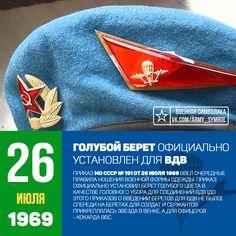 Голубой берет официально утвержден в ВДВ в 1969 В начале 1968 малиновые береты были заменены на голубые, т.к. сочли что голубой цвет, символизирующий небо, больше подходит частям ВДВ. Так, в августе 1968 года при вводе войск в Чехословакию советские десантники были уже в беретах голубого цвета. Приказ МО СССР № 191 от 26 июля 1969 ввел очередные правила ношения военной формы одежды. Приказ официально установил берет голубого цвета в качестве головного убора для соединений ВДВ (до этого…