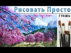 Как нарисовать пейзаж ПРОВАНС! Для начинающих, гуашь! Урок рисования, мастер-класс! Рисовать просто - YouTube