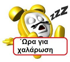 Time to sleep Clock Clipart, Sleep Lab, Sleep Medicine, Emoji Symbols, Lay Me Down, Emoticon, Good Night Sleep, Alarm Clock, Tigger