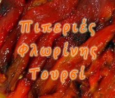 Πιπεριές Φλωρίνης τουρσί .: Φτιάξε μόνος σου .: Ματιά Recipes, Ripped Recipes, Cooking Recipes, Medical Prescription, Recipe
