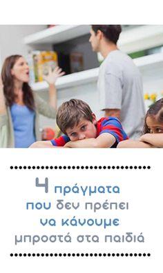 4 πράγματα που δεν πρέπει να κάνουμε μπροστά στα παιδιά. My Children, Kids And Parenting, Life Lessons, Childhood, Thoughts, Education, Mom, Kara, Infancy