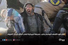 """اعتبرت صحيفة """"واشنطن بوست"""" الأمريكية في تقرير لها اليوم السبت أن الهجوم """"الشرس"""" الذي أطلقته الطائرات الروسية ونظام #الأسد على مناطق المعارضة في حلب بمثابة """"دفن الأمل"""" في إنقاذ أي وقف لإطلاق النار تطبيقا للاتفاق الأمريكي الروسي. و أضافت الصحيفة أن """"أمواجا متتالية"""" من الطائرات قصفت """"بلا هوادة"""" الأحياء التي تسيطر عليها المعارضة السورية شرقي #حلب في هجوم جديد أعلنت عنه قوات الأسد  في وقت وصف سكان المدينة الغارات المكثفة بأنها """"الأعنف"""" خلال خمس سنوات من الحرب التي أدت حتى الآن إلى استشهاد 300 ألف…"""