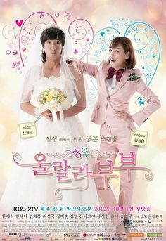 Ohlala Couple- Didn't watch the last two episodes... crappiest drama of all time