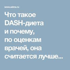 Что такое DASH-диета ипочему, пооценкам врачей, она считается лучшей для здоровья