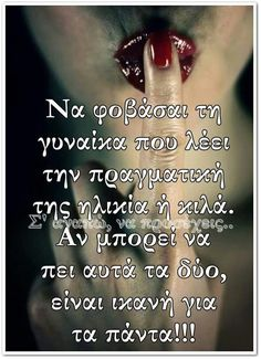 Funny Greek Quotes, Just Me, Favorite Quotes, Psychology, Lol, Good Things, Thoughts, Sayings, Georgia