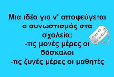 Funny Greek Quotes, Teacher Humor, Stupid Funny Memes, Funny Pictures, Fanny Pics, Funny Pics, Teacher Jokes, Funny Images, Funny Photos