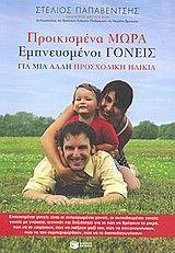Προικισμένα μωρά, εμπνευσμένοι γονείς
