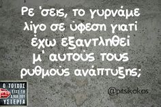 Greek Quotes, Life Goals, Funny Quotes, Jokes, Humor, Gift, Funny Phrases, Husky Jokes, Funny Qoutes