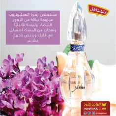 01b5ee0ae 83 Best عطور images | Fragrance, Incense, Perfume