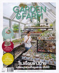 Garden & Farm Vol.10 : โรงเรือนข้างบ้าน