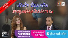 รายการตางคนตางคด ตอน เปดใจ ปอมแปม สาวถกถายคลปประจาน 11/08/59 l Popular Right Now  Thailand via http://ift.tt/1DEj1et