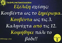 Funny Status Quotes, Funny Statuses, Funny Greek, True Words, Bedtime, Funny Texts, Laugh Out Loud, Statues, Haha