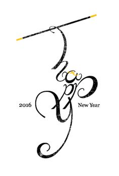 年賀状2016 | ポストカードデザイン・年賀状デザイン – INDIVIDUAL LOCKER