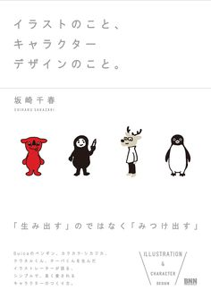 ABOUT ILLUSTRATIONS, AND CHARACTER DESIGNS - Chiharu Sakazaki !! I want this book !!