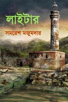 Download Free Bangla,English,Engineering pdf ebooks