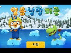 [HD] 뽀로로 크롱 얼음 낱말 퍼즐 with Pororo宝露露,Popolo, Пороро, ポロロ,เกาหลี