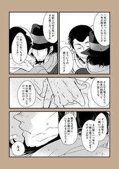 Lupin The Third, Bl, Manga, Manga Anime, Manga Comics, Manga Art
