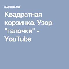 """Квадратная корзинка. Узор """"галочки"""" - YouTube"""