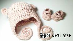 코바늘 곰돌이 아기모자 ( crochet baby bear hat)