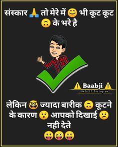 Jokes in hindi, funny memes Eid Jokes, Funny Jokes In Hindi, Funny School Jokes, Some Funny Jokes, Crazy Funny Memes, School Humor, Funny Posts, Comedy Quotes, Jokes Quotes