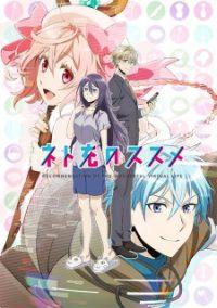 Netjuunosusume Recoveryofanmmojunkie Anime Morikomorioka
