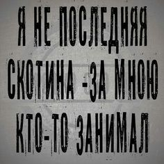 Я не последняя скотина Daily Wisdom, Wit And Wisdom, Me Quotes Funny, Best Quotes, Motivational Pictures, Inspirational Quotes, Russian Jokes, Funny Phrases, Life Words