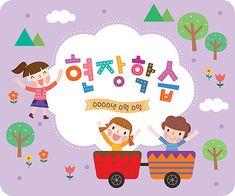 일러스트/사람/어린이/여자어린이/남자어린이/여자/남자/미소/교육/즐거움/세명/함께함/손들기/백그라운드/문자/한글/이벤트/견학/기차/꽃/산/타이틀/프레임/ People Illustration, Illustrations, Diy And Crafts, Kindergarten, Web Design, Clip Art, Kids Rugs, School, Frame