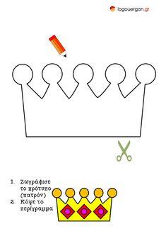 Κόβουμε με ψαλίδι το σχήμα του στέμματος  παιχνίδι με κορδόνια--Επίσης το παρόν σχέδιο μπορεί να χρησιμοποιηθεί και σαν παιχνίδι εργοθεραπείας με κορδόνια . Αφού το εκτυπώσουμε (σε χαρτόνι Α4 κατά προτίμηση) ανοίγουμε τρύπες με ένα περφορατέρ περιμετρικά του στέμματος και κατόπιν περνάμε το κορδόνι ανάμεσα από αυτές σαν να το ράβουμε Projects To Try, Symbols, Letters, Education, School, Letter, Lettering, Onderwijs, Learning