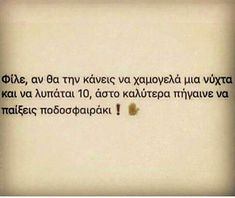 Couples Quotes Love, Couple Quotes, Favorite Quotes, Best Quotes, Funny Quotes, Time Quotes, Wisdom Quotes, Life In Greek, Greek Quotes