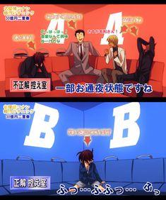 No idea what this says but it is humorous Detektif Conan, Kaito Kid, Reborn Katekyo Hitman, Magic Kaito, Case Closed, Cute Cartoon Wallpapers, Art Reference Poses, Cool Cartoons, Anime