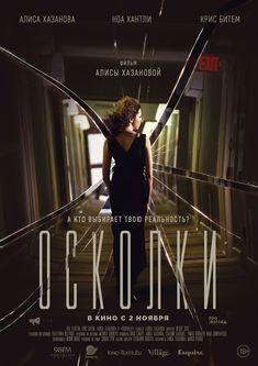 Artem Kovyazin on Behance Drama Movies, Behance, Graphic Design, Film, Movie Posters, Movie, Movies, Film Stock, Film Poster